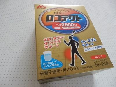 ロコテクト.JPG